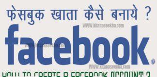 Facebook me khata kaise khole