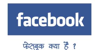Facebook Kya hai