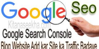 Google Search Console Se Blog Ya Website Add kare