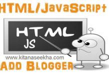 html javascript Add Blogger Banner