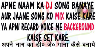 Make Dj Name Tone few Secand And Mix Song Recarding Now