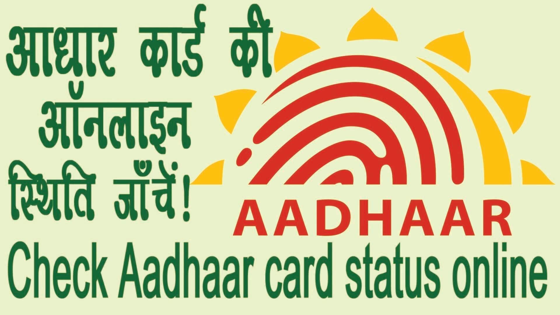 Chek Aadhaar Card Statas Online