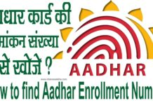 How To Find Aadhar Enrolment Number oNline