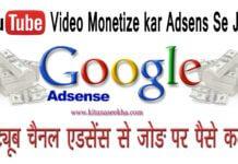 Youtube Channel Adsens se Kaise Jode