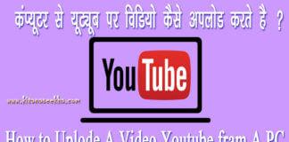 Youtube Par computer se video kaise uplode kare
