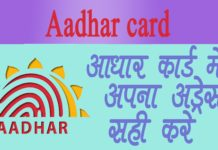 aadhar card correction