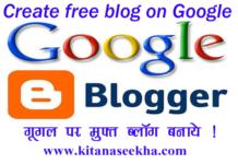 Blogger Par free Blog banaye